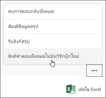 ซิงค์คำตอบทั้งหมดไปยังตัวเลือกเวิร์กบุ๊กใหม่ใน Microsoft Forms