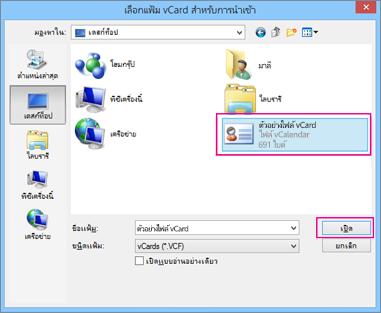 เลือกไฟล์ vCard ที่คุณต้องการนำเข้าไปยัง CSV