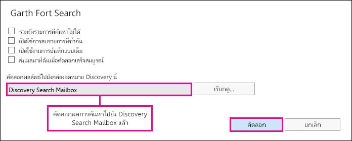 คลิกคัดลอก เพื่อคัดลอกผลการค้นหาไปยังกล่องจดหมาย Discovery Search