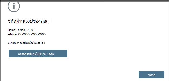 หน้ารหัสผ่านแอปของคุณที่มีรหัสผ่านของแอปที่คุณระบุ
