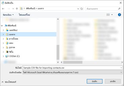 เมื่อคุณดาวน์โหลดไฟล์.csv ตัวอย่าง ให้บันทึกลงในคอมพิวเตอร์ของคุณเป็นชนิดไฟล์.csv