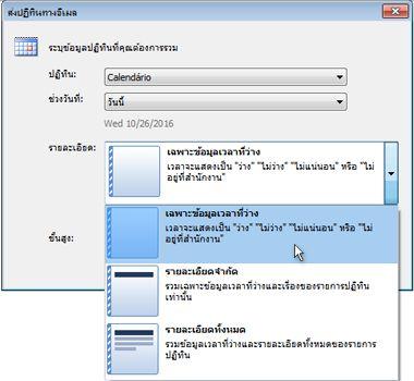 รายการ รายละเอียด ในกล่องโต้ตอบ ส่งปฏิทินทางอีเมล