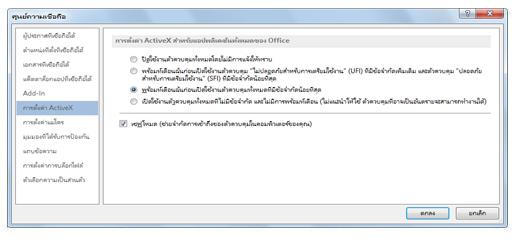 พื้นที่การตั้งค่า ActiveX ของศูนย์ความเชื่อถือ