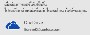 ถ้าคุณยังไม่ได้บันทึกงานนำเสนอลงใน OneDrive หรือ SharePoint โปรแกรม PowerPoint จะพร้อมท์ให้คุณบันทึก