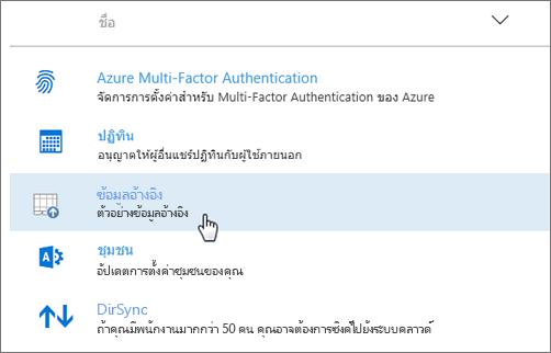 ศูนย์การจัดการ Office 365 ปรับใช้ Add-in