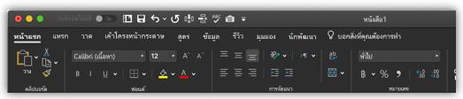 รูป Ribbon ของ Excel ในโหมดสีเข้ม