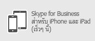 Skype for Business - iOS