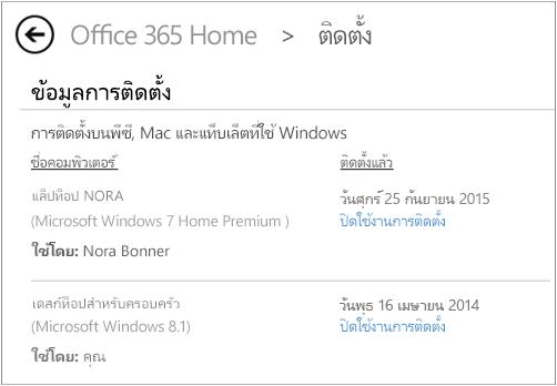 หน้าการติดตั้งแสดงชื่อคอมพิวเตอร์และชื่อของบุคคลที่ติดตั้ง Office