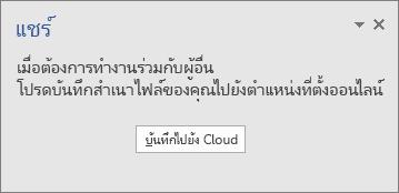รูปของคำสั่ง บันทึกไปยัง Cloud