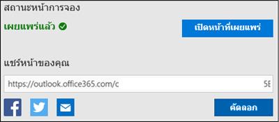 สกรีนช็อต: คัดลอก URL จากหน้าการจองของคุณ