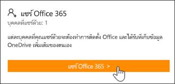 ส่วน แชร์ Office 365 ของหน้าบัญชีของฉันก่อนที่แชร์การสมัครใช้งานกับบุคคลอื่น
