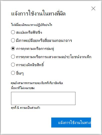 กล่องสกรีนช็อตของกล่องโต้ตอบผิดรายงานใน OneDrive