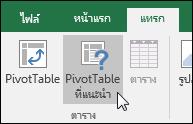 ไปยัง แทรก > PivotTable ที่แนะนำ เพื่อให้ Excel สร้าง PivotTable สำหรับคุณ