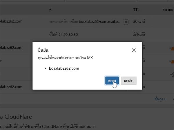 Cloudflare-BP-กำหนดค่า-2-7