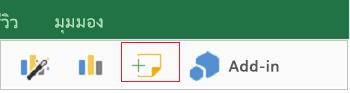 เพิ่มข้อคิดเห็นใน Excel for iPad