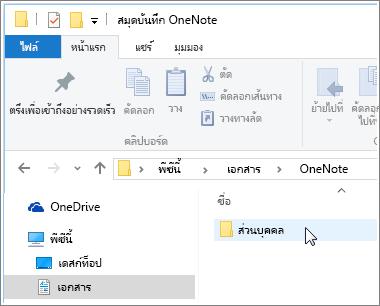 สกรีนช็อตของ โฟลเดอร์เอกสาร ใน Windows แสดงโฟลเดอร์สมุดบันทึก OneNote