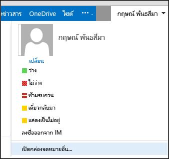 เมนู เปิดกล่องจดหมายอื่น ใน Outlook Web App