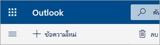 สกรีนช็อตของมุมซ้ายบนของกล่องจดหมาย Outlook.com เวอร์ชันเบต้า