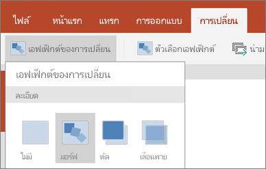 แสดงการเปลี่ยนภาพ > เปลี่ยนเอฟเฟ็กต์ > Morph ใน PowerPoint for Android