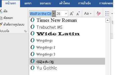 ฟอนต์ใหม่ของคุณจะปรากฏบนรายการของฟอนต์ใน Word