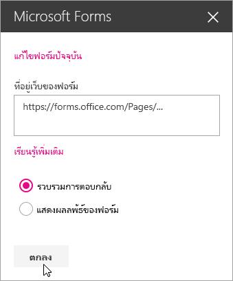เมื่อแบบฟอร์มใหม่ถูกสร้างขึ้น แผง Web Part Microsoft Forms จะแสดงที่อยู่เว็บของแบบฟอร์ม