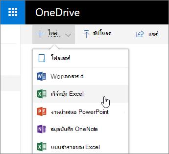 เมนูใหม่ของ OneDrive คำสั่งเวิร์กบุ๊ก Excel