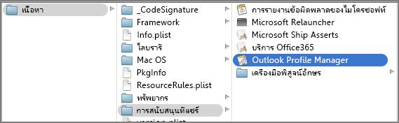 แสดงเนื้อหาของแพ็คเกจสำหรับ Outlook