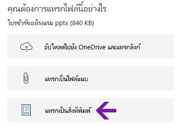 ตัวเลือกสิ่งที่พิมพ์จากไฟล์ใน OneNote สำหรับ Windows 10