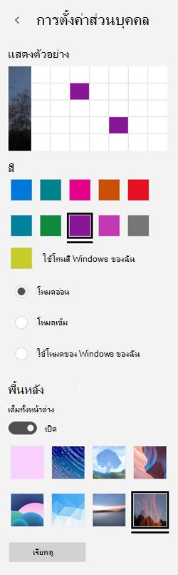 เลือกรูปพื้นหลังและสีที่กำหนดเองสำหรับแอปของคุณ