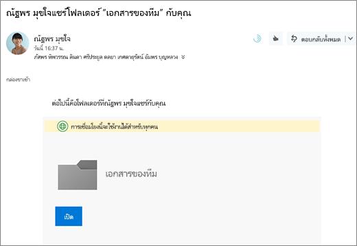 ส่งอีเมกับลิงก์การแชร์โฟลเดอร์ OneDrive