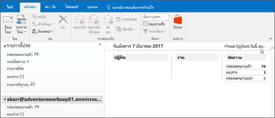 สกรีนช็อตของ Outlook วันนี้มุมมองใน Outlook แสดงชื่อของเจ้าของกล่องจดหมายที่ วันปัจจุบัน และวัน และปฏิทินที่เกี่ยวข้อง งาน และข้อความสำหรับวัน