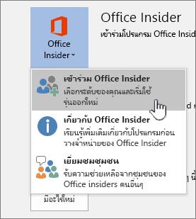 ปุ่มเข้าร่วม office insider