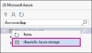 คลิกขวาที่เก็บข้อมูลบัญชีผู้ใช้ และคลิก เชื่อมต่อกับ Azure storage