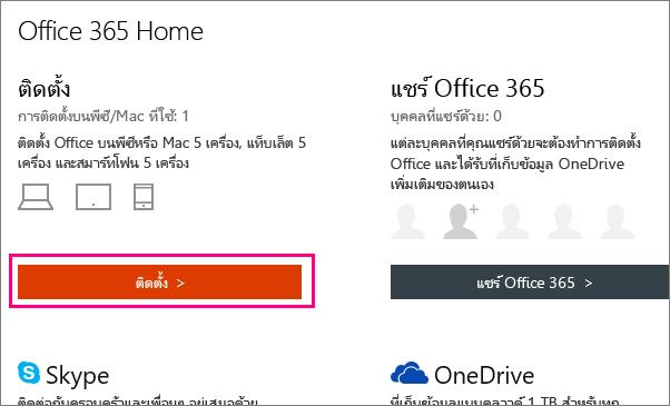 แสดงปุ่มติดตั้งบนหน้าบัญชีของฉันใน Office 365 Home