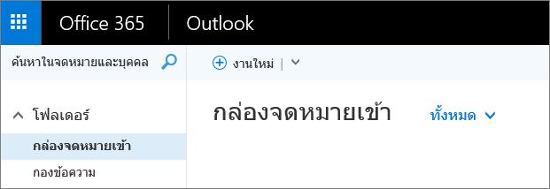 รูปภาพของลักษณะของ Ribbon ใน Outlook บนเว็บ