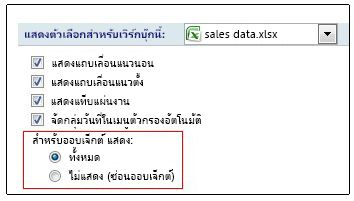ตัวเลือกสำหรับการแสดงและการซ่อนวัตถุในกล่องโต้ตอบ ตัวเลือกของ Excel