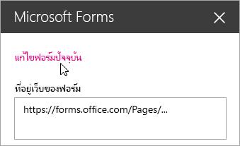 แก้ไขแบบฟอร์มปัจจุบันในแผง Web Part Microsoft Forms สำหรับแบบฟอร์มที่มีอยู่