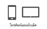 โทรศัพท์และแท็บเล็ต