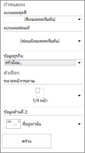 ตัวเลือกเทมเพลตไปรษณียบัตรสำหรับเทมเพลตที่มีอยู่แล้วภายในของ Publisher