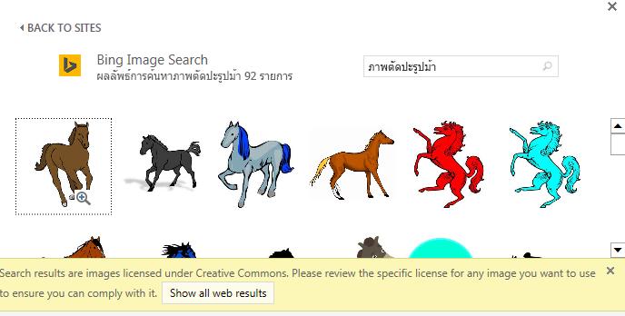 """การค้นหาคำว่า """"horse clip art"""" ให้ผลลัพธ์มากมายกับคุณภายใต้สัญญาอนุญาตครีเอทีฟคอมมอนส์ (Creative Commons license)"""