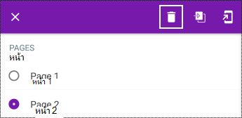 ลบหน้าในเมนูบริบทยาวใน OneNote for Android