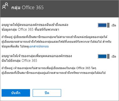ให้บุคคลภายนอกองค์กรเข้าถึงกลุ่มและแหล่งข้อมูล Office 365 ของฉัน