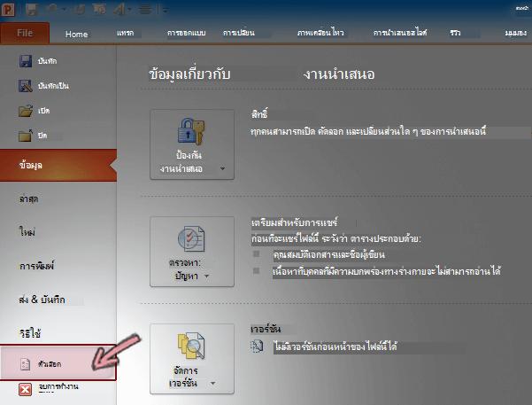 บนแท็บไฟล์ของ Ribbon ใน PowerPoint 2010 คลิกตัวเลือก
