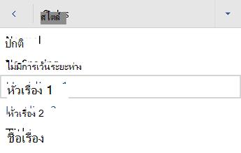เมนูสไตล์หัวเรื่องของ Word for Android
