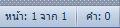 จำนวนคำที่แสดงใน Word