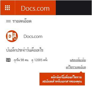 แก้ไขตัวเลือกรายละเอียดใน Docs.com