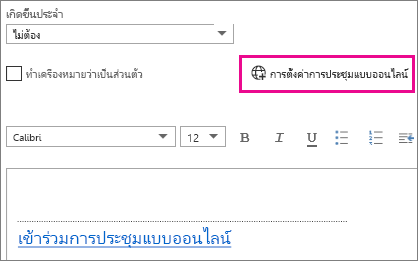 Online meeting settings button in Outlook Web App
