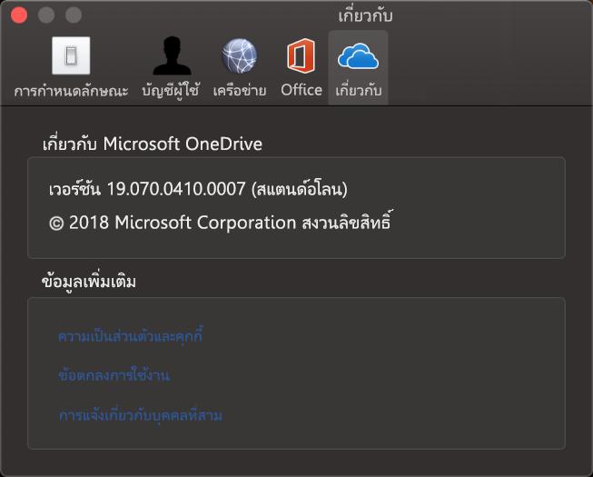 เกี่ยวกับ UI ของ OneDrive สำหรับ Mac