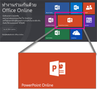 เลือก PowerPoint Online