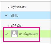 Outlook Web App ที่มีปฏิทินของกล่องจดหมายที่แชร์ถูกเลือกอยู่